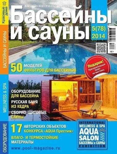 Книга Журнал: Бассейны и сауны №5 (2014)