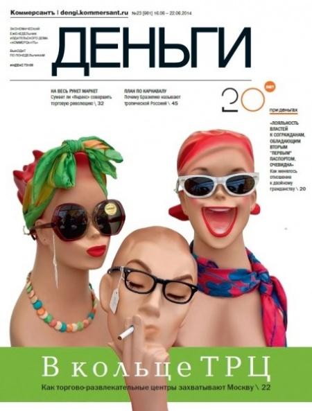 Книга Журнал: Коммерсантъ Деньги №23 (июнь 2014)