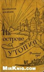 Книга На острове Утопия
