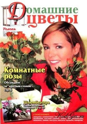 Журнал Домашние цветы №2, 2007