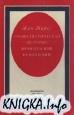 Книга Социалистическая история французской революции. Том 1 (в 2-х книгах) и Том...