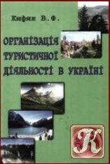 Книга Організація туристичної діяльності в Україні