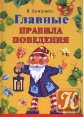 Книга Главные правила поведения для самых умных малышей