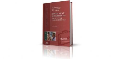 Книга «Возрастная физиология», М. Безруких. Из этой книги можно узнать об о функциональных отличиях организма ребенка и взрослого. #к