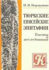 Тюркские енисейские эпитафии. Тексты и исследования