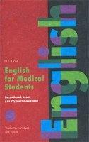 Книга Английский язык для студентов-медиков