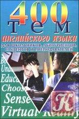 Книга 400 тем английского языка для школьников, абитуриентов, студентов