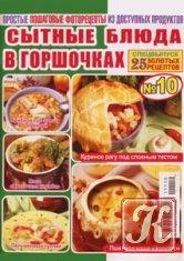 Журнал 25 Золотых рецептов. Сытные блюда в горошках.