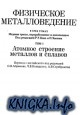 Книга Физическое металловедение (в 3-х томах)