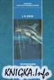 Книга Ультразвуковая дефектоскопия в энергомашиностроении