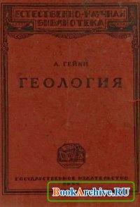Книга Геология (издание 1922 г.).