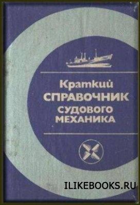 Книга Коллектив авторов - Краткий справочник судового механика