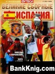 Журнал Футбол .Великие сборные: Испания. №3 2009