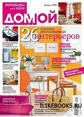 Журнал Домой. Интерьеры плюс идеи №1-2 (февраль 2010)