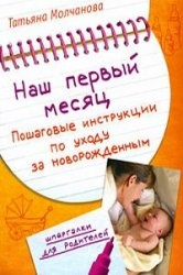 Книга Наш первый месяц. Пошаговые инструкции по уходу за новорожденным