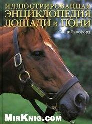Книга Лошади и пони. Иллюстрированная энциклопедия