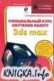 Книга Официальный курс обучения пакету 3ds max. Книга от разработчиков 3ds Max