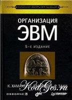 Книга Организация ЭВМ. 5-е изд.