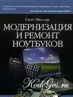Книга Модернизация и ремонт ноутбуков