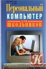 Книга Персональный компьютер для школьников