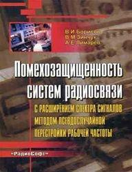 Книга Помехозащищенность систем радиосвязи с расширением спектра сигналов методом псевдослучайной перестройки рабочей частоты