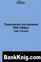 Книга Технология построения VPN ViPNet: Курс лекций