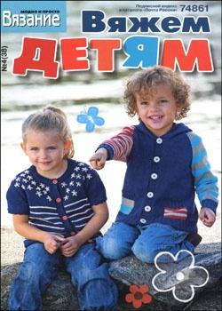 Журнал Журнал Вязание модно и просто. Вяжем детям № 4(39) 2011
