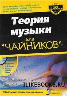 Пилхофер Майкл, Дей Холли - Теория музыки для чайников