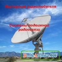 Книга Мастерская радиолюбителя. Системы подвижной радиосвязи.