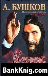 Книга Распутин. Выстрел из прошлого