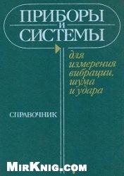 Книга Приборы и системы для измерения вибрации, шума и удара: Справочник. Кн. 1