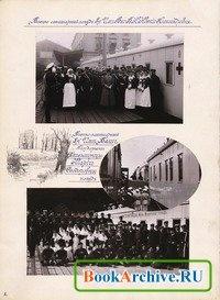 Книга Русско-японская война 1904-1905 гг. (Фотоальбом).