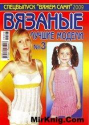 Журнал Вяжем сами. Спецвыпуск №3 2009. Вязаные лучшие модели