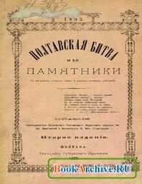 Книга Полтавская битва и ее памятники.