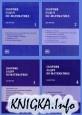 Книга Сборник задач по математике для втузов. В 4-х частях