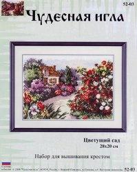 Чудесная игла №52-03 Цветущий сад