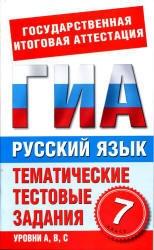 Книга Русский язык, 7 класс, Тематические тестовые задания для подготовки к ГИА, Добротина И.Г., 2012