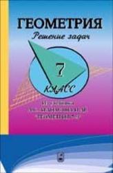 Книга Решение задач по геометрии, 7 класс, К учебнику по геометрии за 7-9 класс, Атанасян Л.С., Бутузов В.Ф., Кадомцев С.Б., Юдина И.И., Позняк Э.Г., 2005