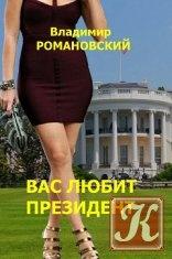Книга Книга Вас любит Президент