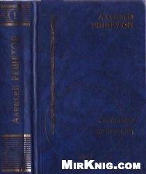 Решетов А. Л. Собрание сочинений в трех томах