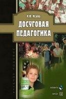 Книга Досуговая педагогика: учебное пособие