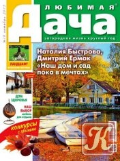 Журнал Любимая дача № 10 октябрь 2015 Россия
