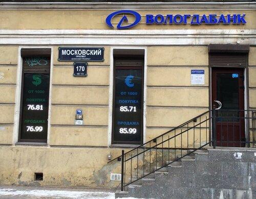 Продажа валюты в банках вологды