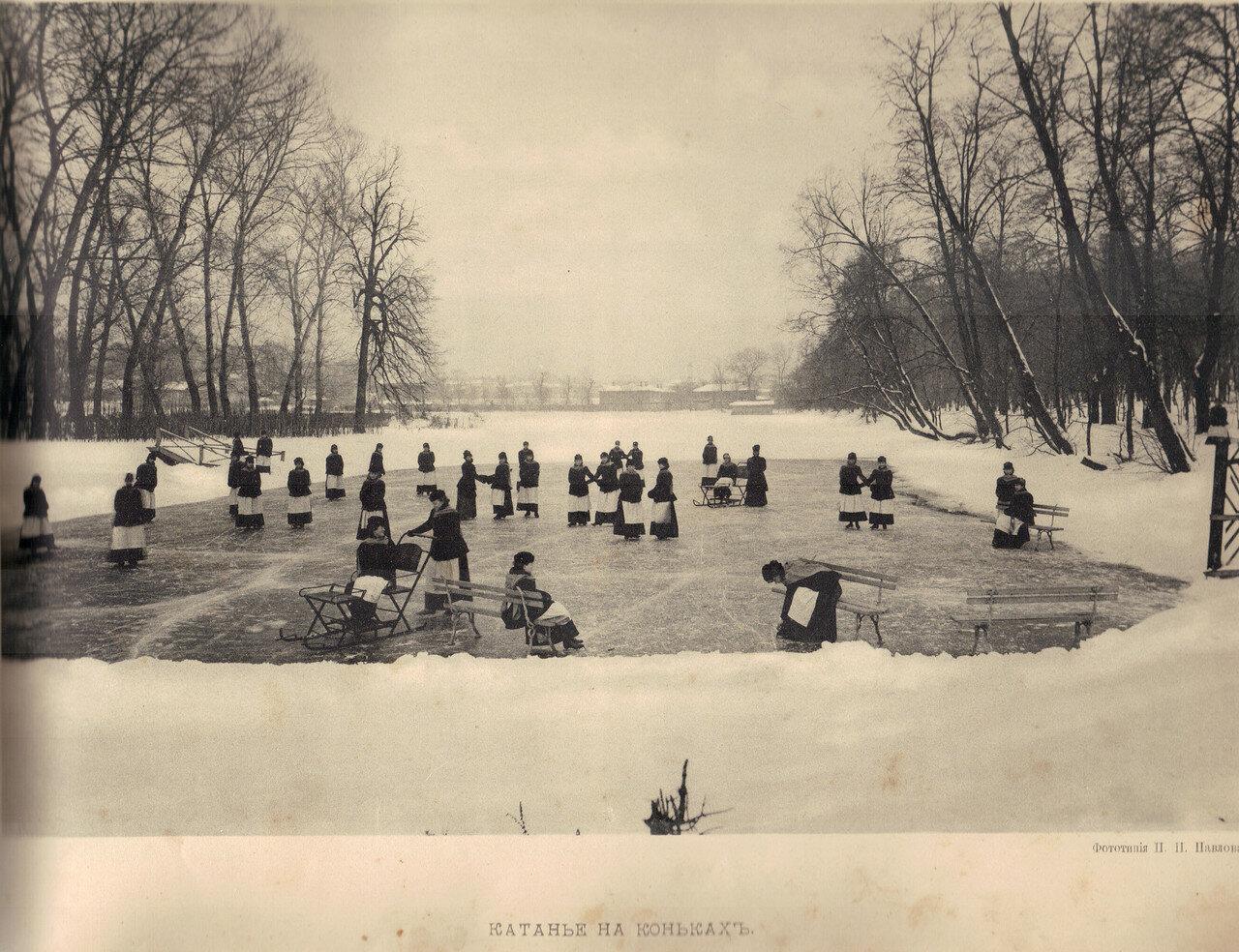 26. Катание на коньках