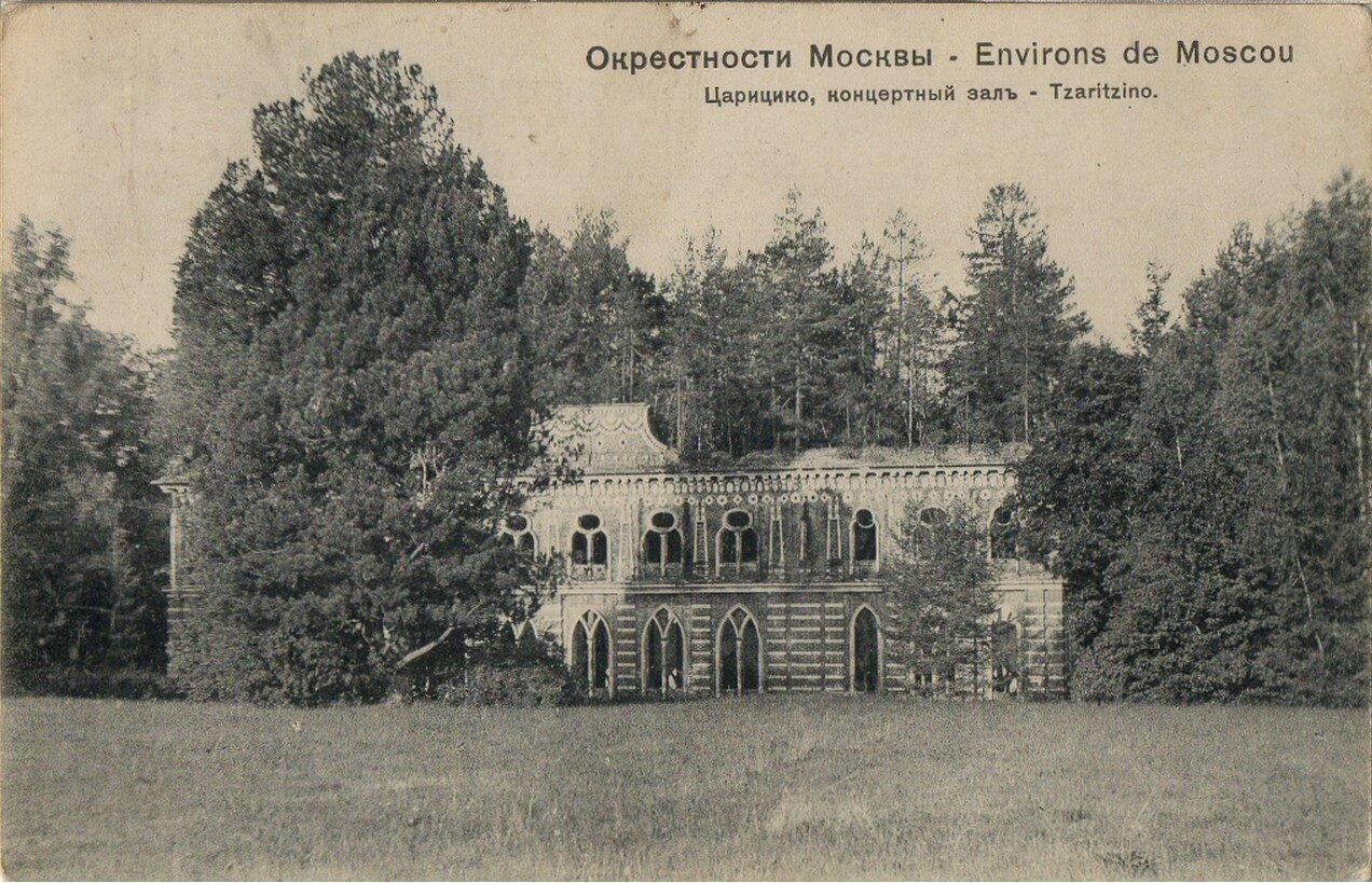 Окрестности Москвы. Царицыно. Концертный зал