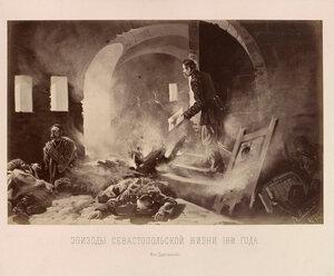 13. Сцена в башне Малахова кургана во время второй бомбардировки