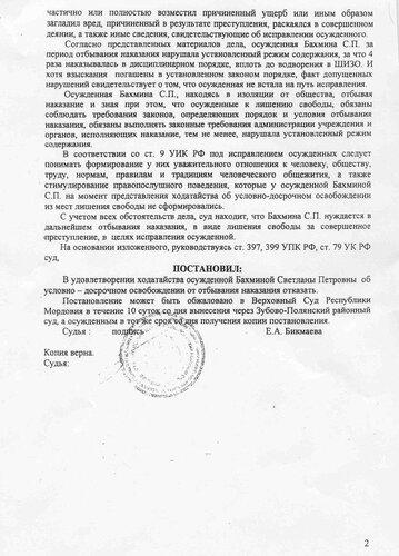 Постановление об отказе в УДО Светлане Бахминой, стр. 2