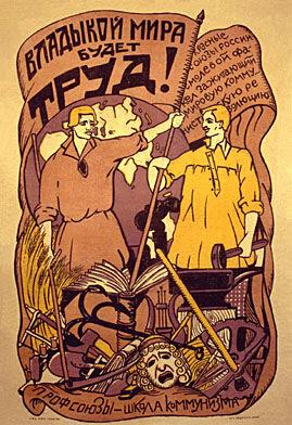 Владыкой мира будет труд! Профсоюзы - школа коммунизма. 1920