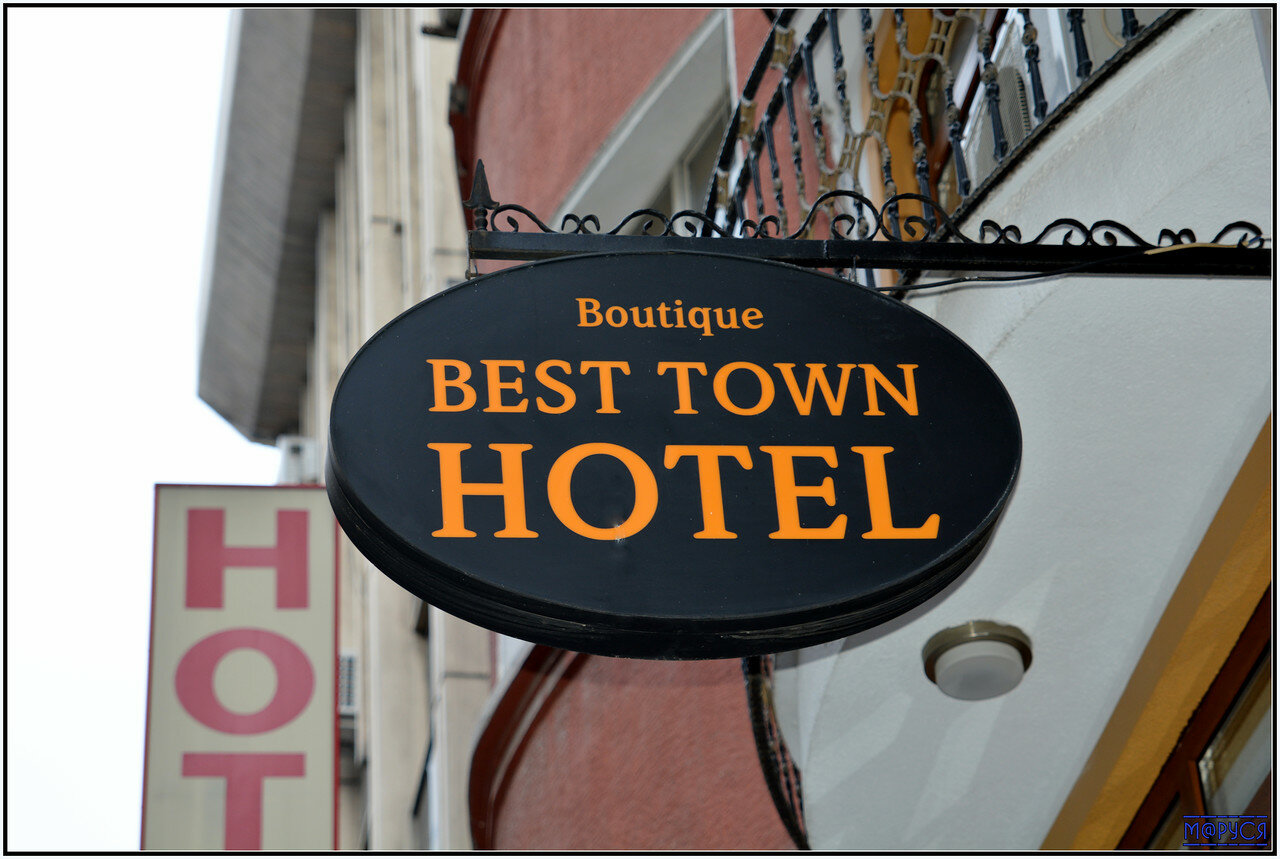 Стамбул, Best Town Hotel 3*