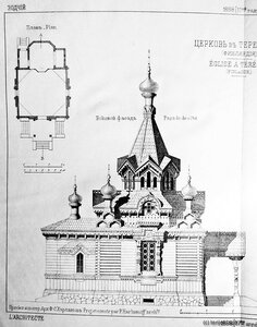 План первого храма 1888 год.